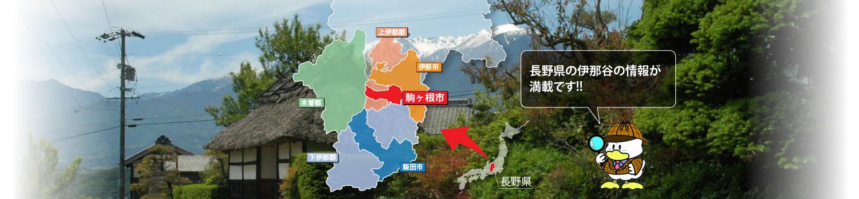 長野県の伊那谷の情報が満載です!!