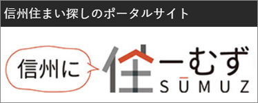 信州相撲探しのポータル「住ーむず」