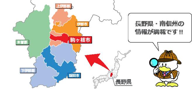 長野県・南信州の情報が満載です‼